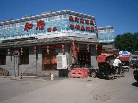 Corner shop in Xian China